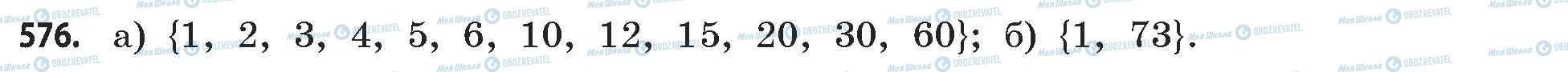 ГДЗ Математика 11 класс страница 576