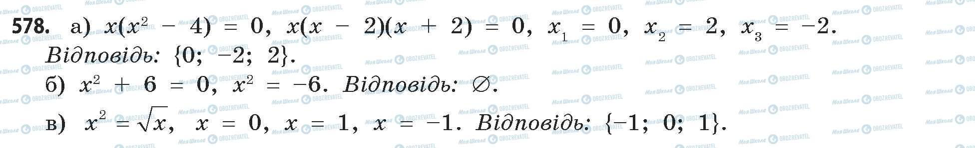 ГДЗ Математика 11 класс страница 578