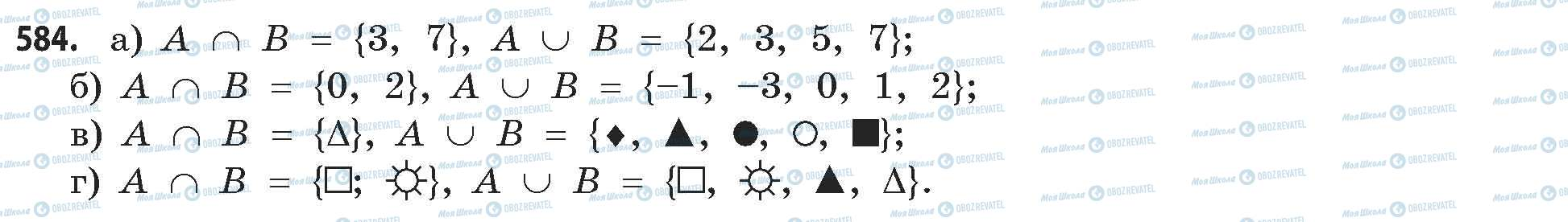 ГДЗ Математика 11 класс страница 584