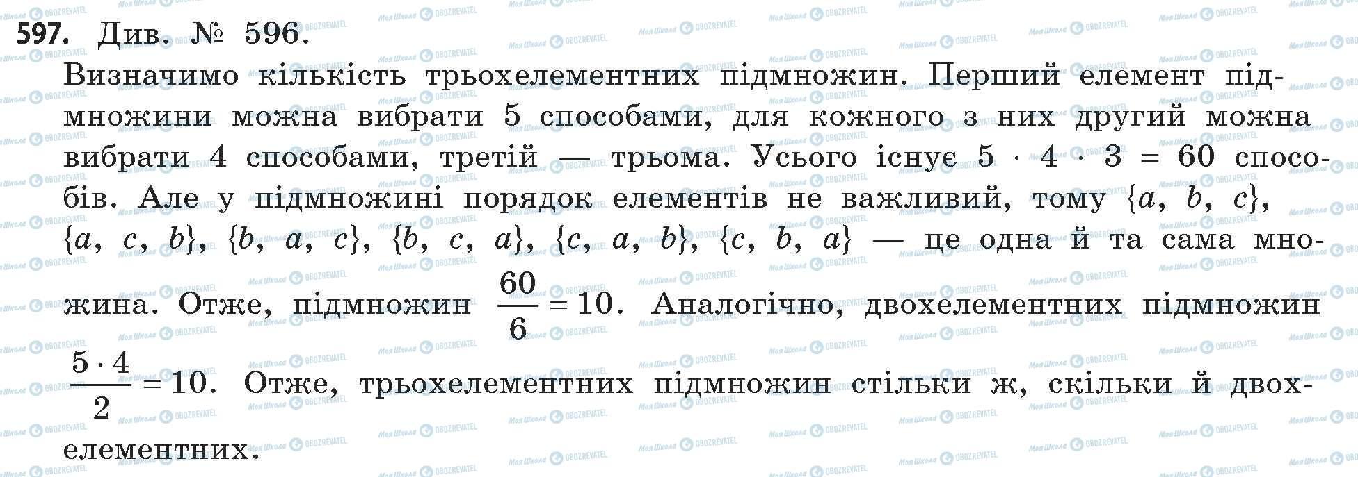 ГДЗ Математика 11 класс страница 597