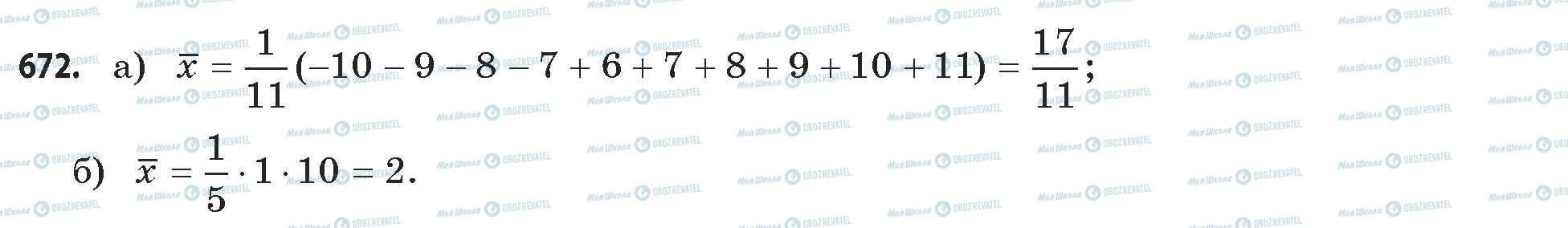 ГДЗ Математика 11 класс страница 672