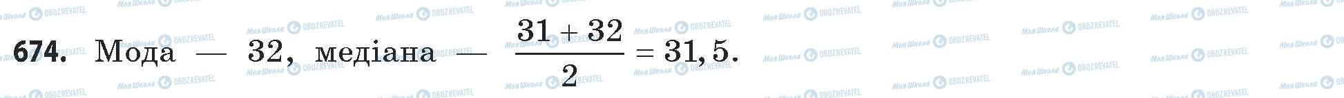 ГДЗ Математика 11 клас сторінка 674