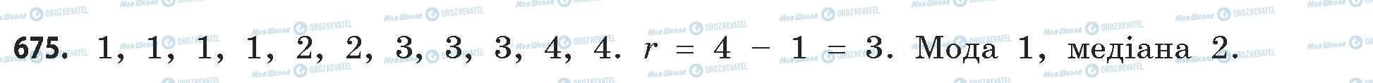 ГДЗ Математика 11 класс страница 675