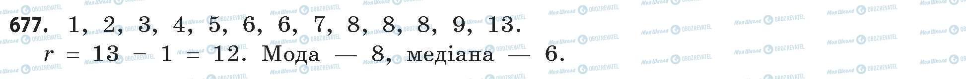 ГДЗ Математика 11 клас сторінка 677