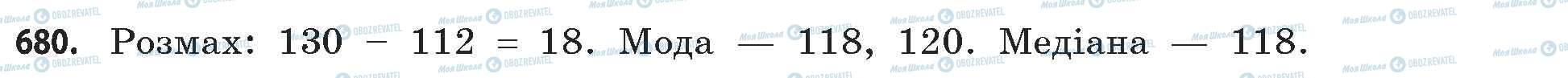 ГДЗ Математика 11 клас сторінка 680