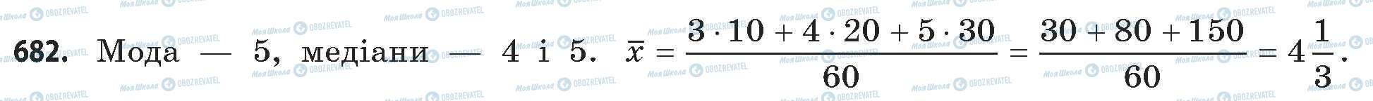 ГДЗ Математика 11 клас сторінка 682