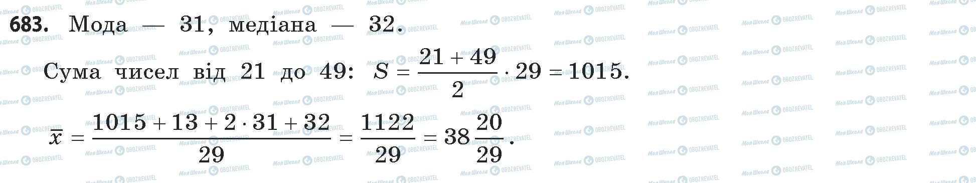 ГДЗ Математика 11 клас сторінка 683