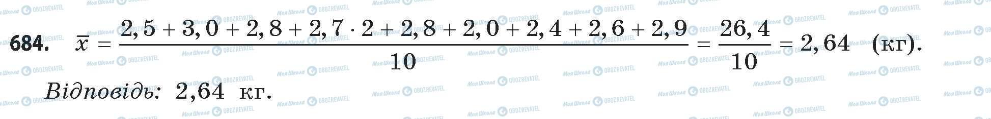ГДЗ Математика 11 клас сторінка 684