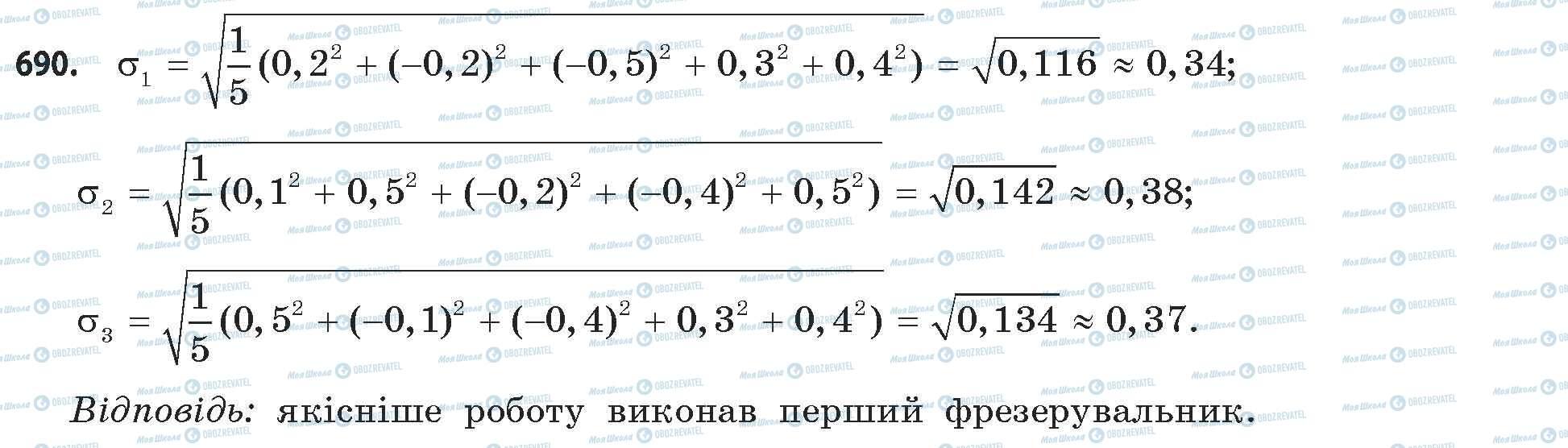 ГДЗ Математика 11 класс страница 690