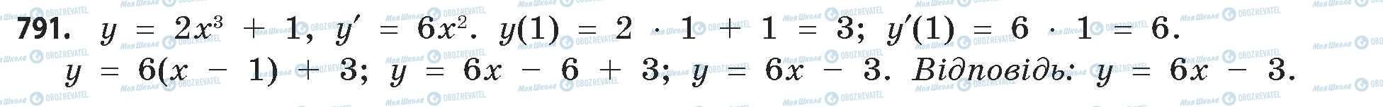 ГДЗ Математика 11 класс страница 691