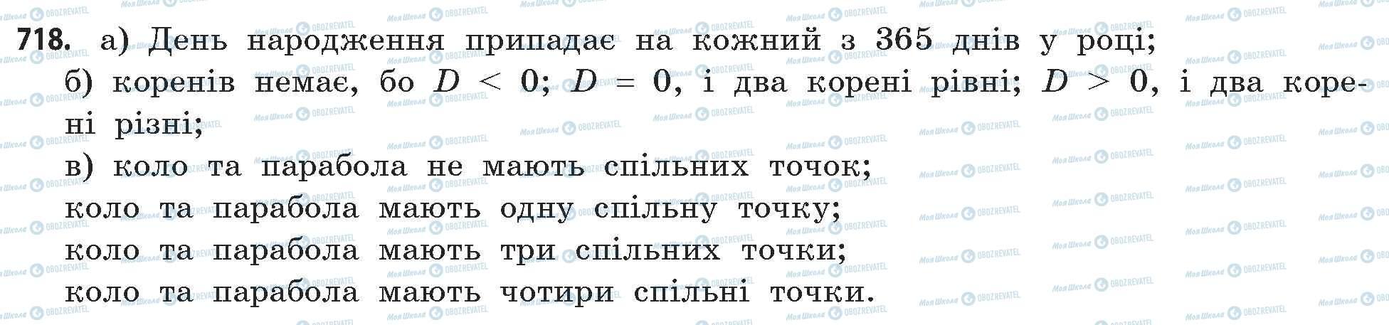 ГДЗ Математика 11 класс страница 718