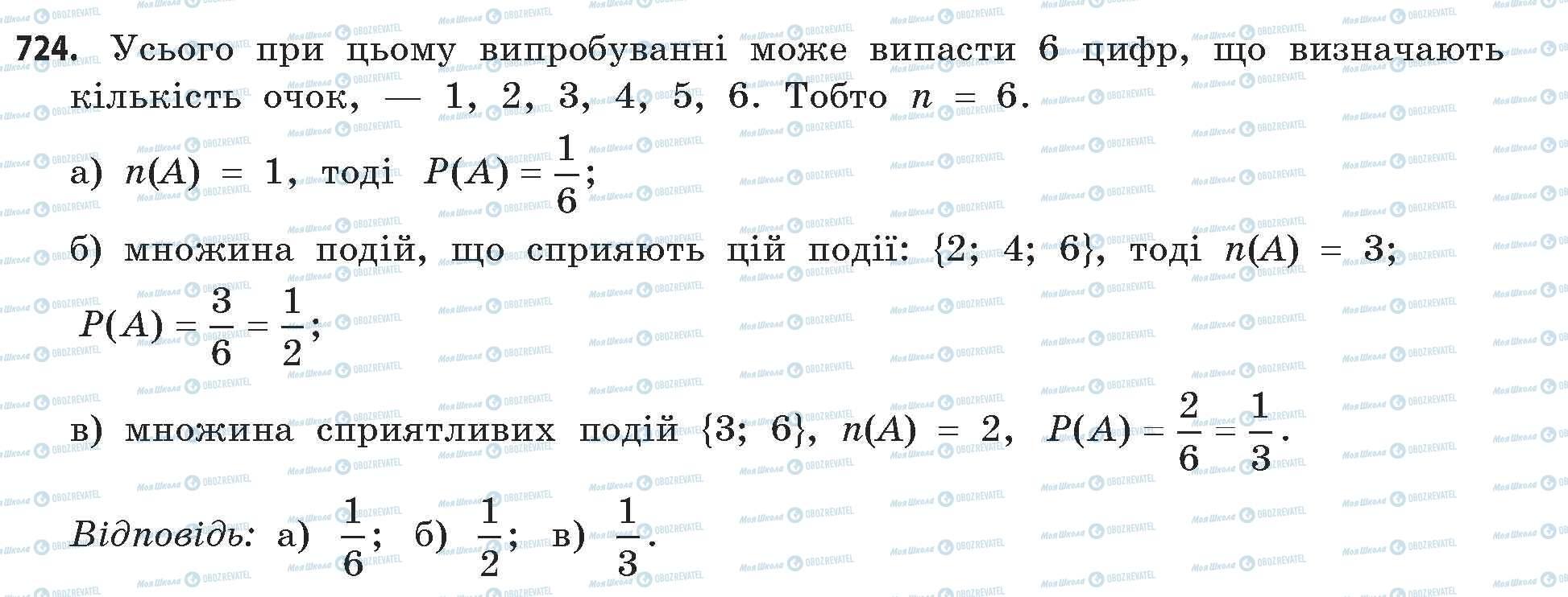 ГДЗ Математика 11 класс страница 724