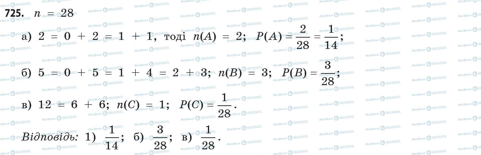ГДЗ Математика 11 класс страница 725