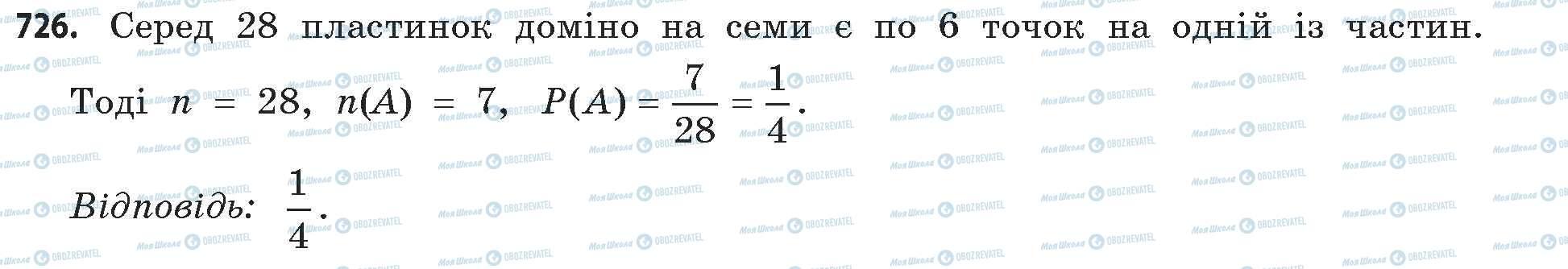ГДЗ Математика 11 класс страница 726