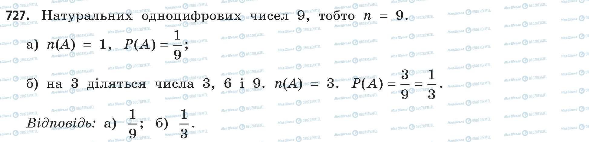 ГДЗ Математика 11 класс страница 727