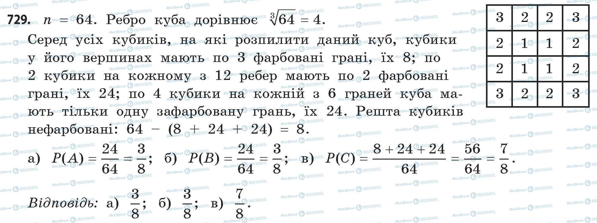 ГДЗ Математика 11 класс страница 729