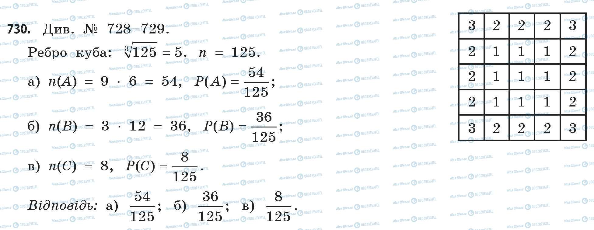 ГДЗ Математика 11 класс страница 730