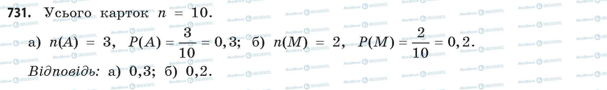 ГДЗ Математика 11 класс страница 731