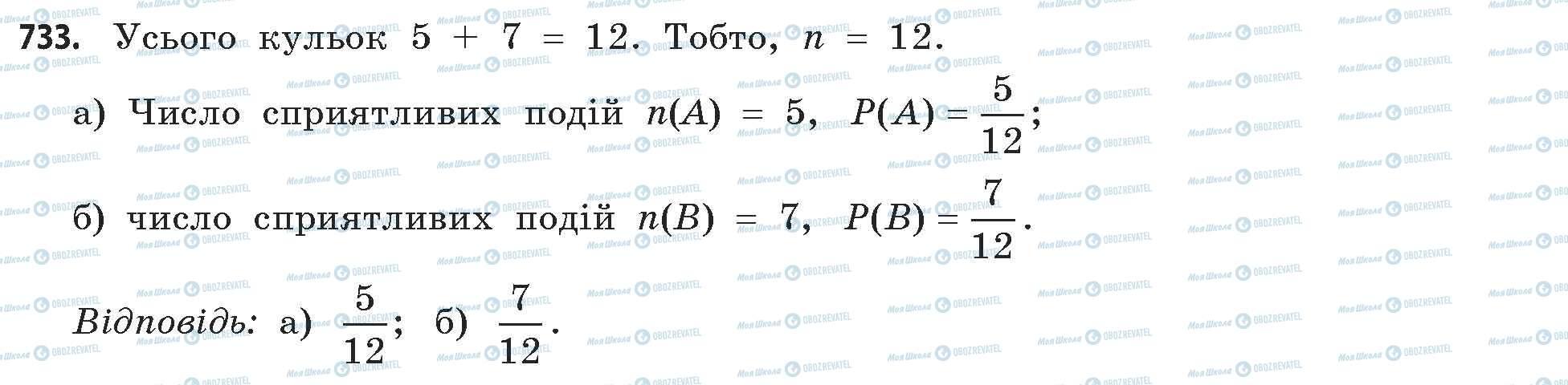 ГДЗ Математика 11 класс страница 733