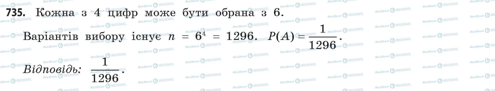 ГДЗ Математика 11 класс страница 735
