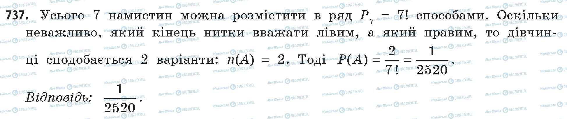 ГДЗ Математика 11 класс страница 737