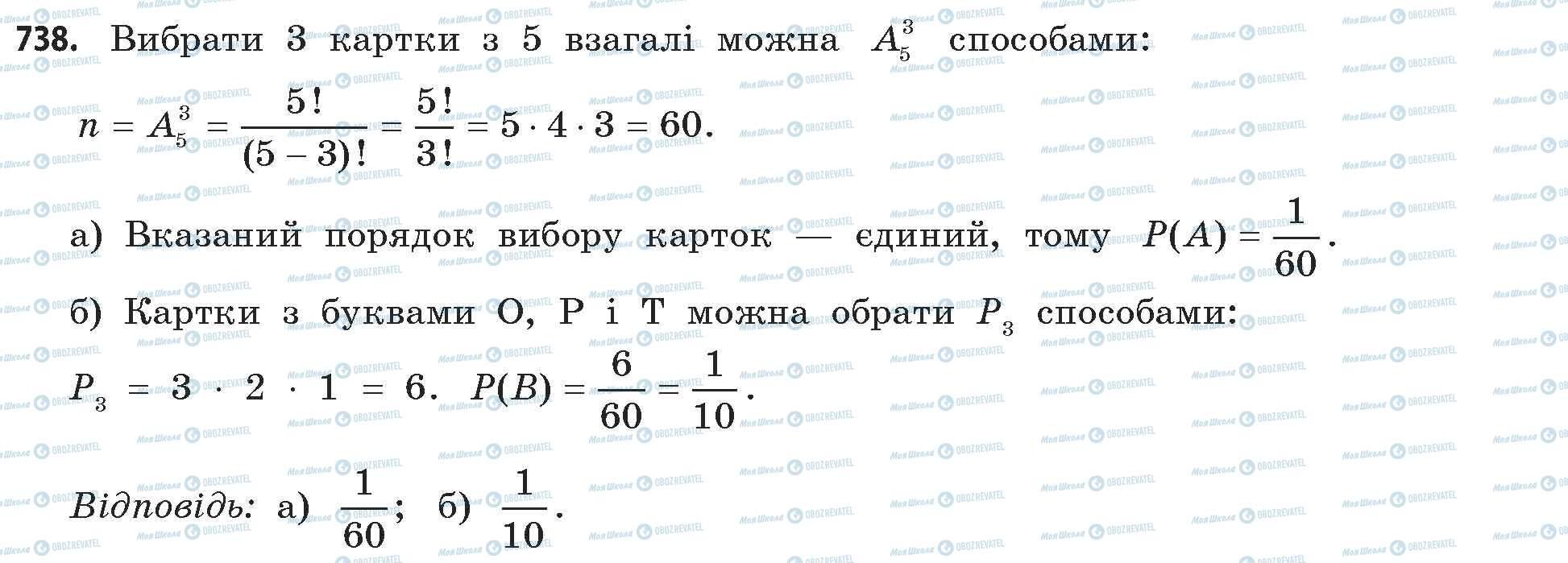 ГДЗ Математика 11 класс страница 738