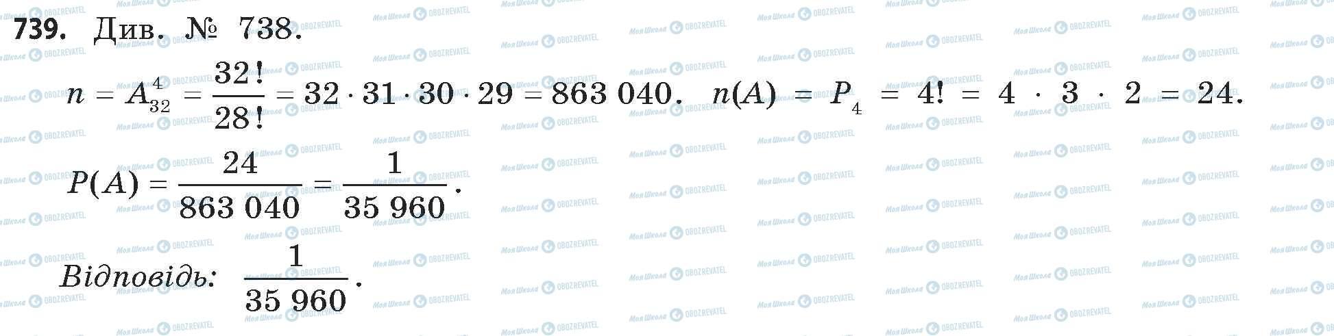 ГДЗ Математика 11 класс страница 739