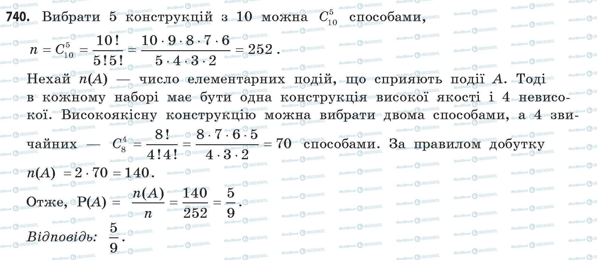 ГДЗ Математика 11 класс страница 740