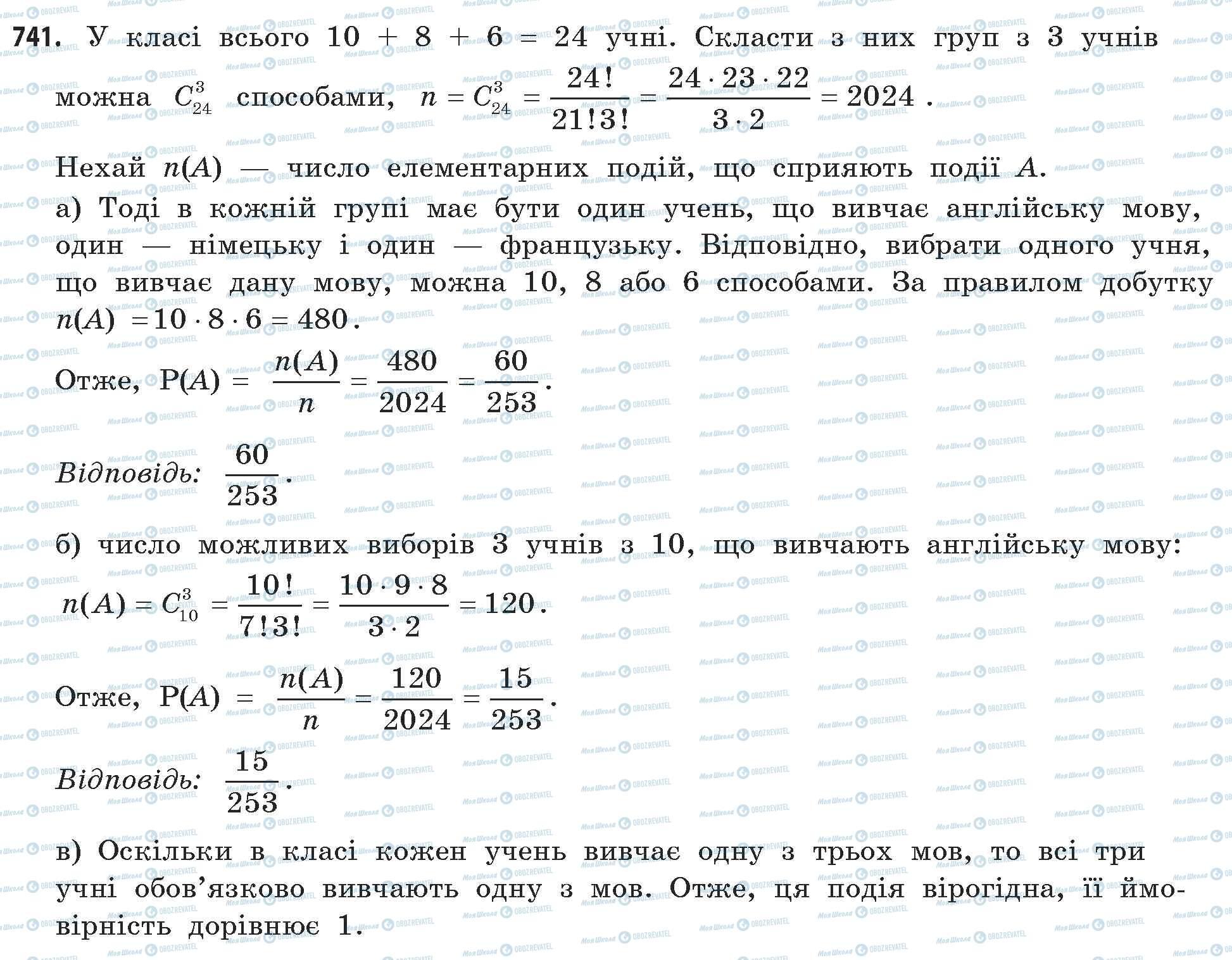 ГДЗ Математика 11 класс страница 741