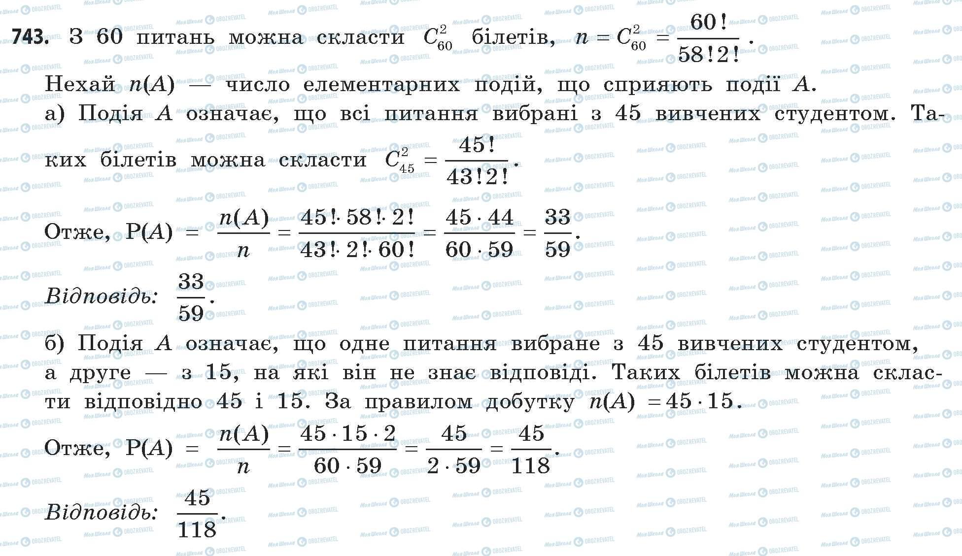 ГДЗ Математика 11 класс страница 743