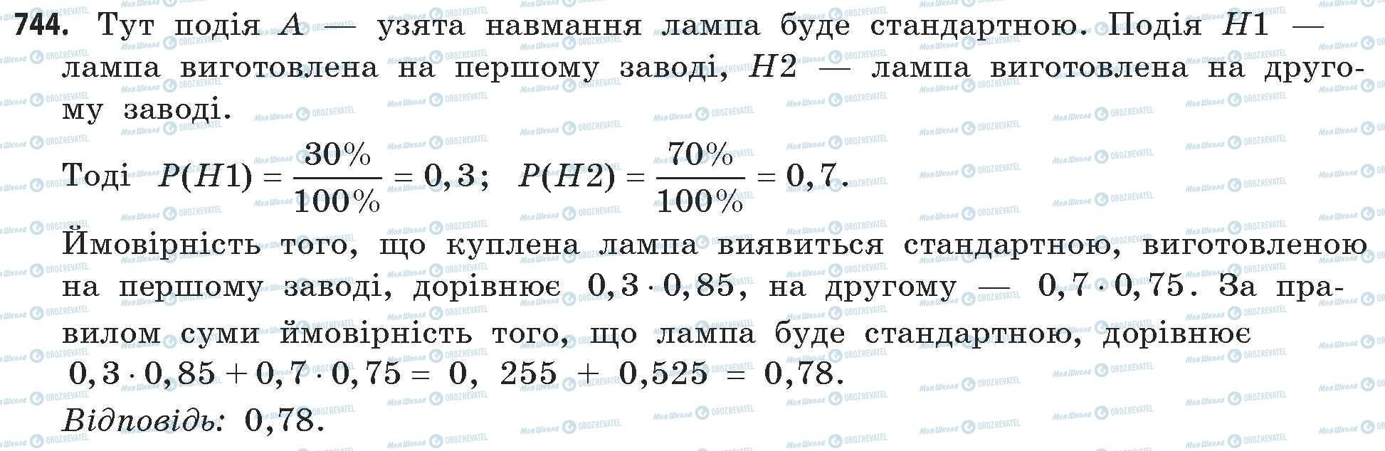ГДЗ Математика 11 класс страница 744