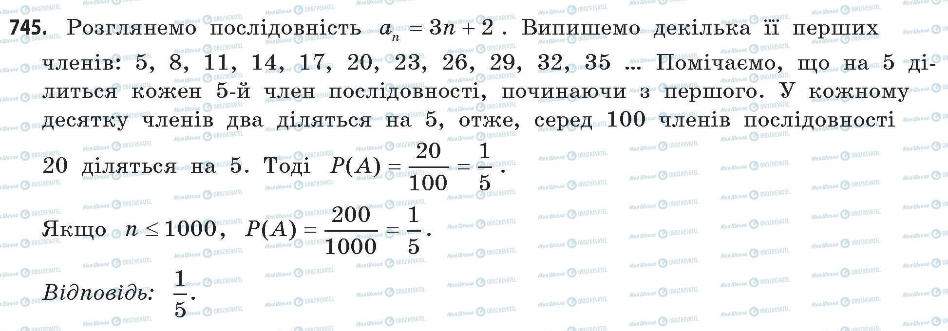 ГДЗ Математика 11 класс страница 745