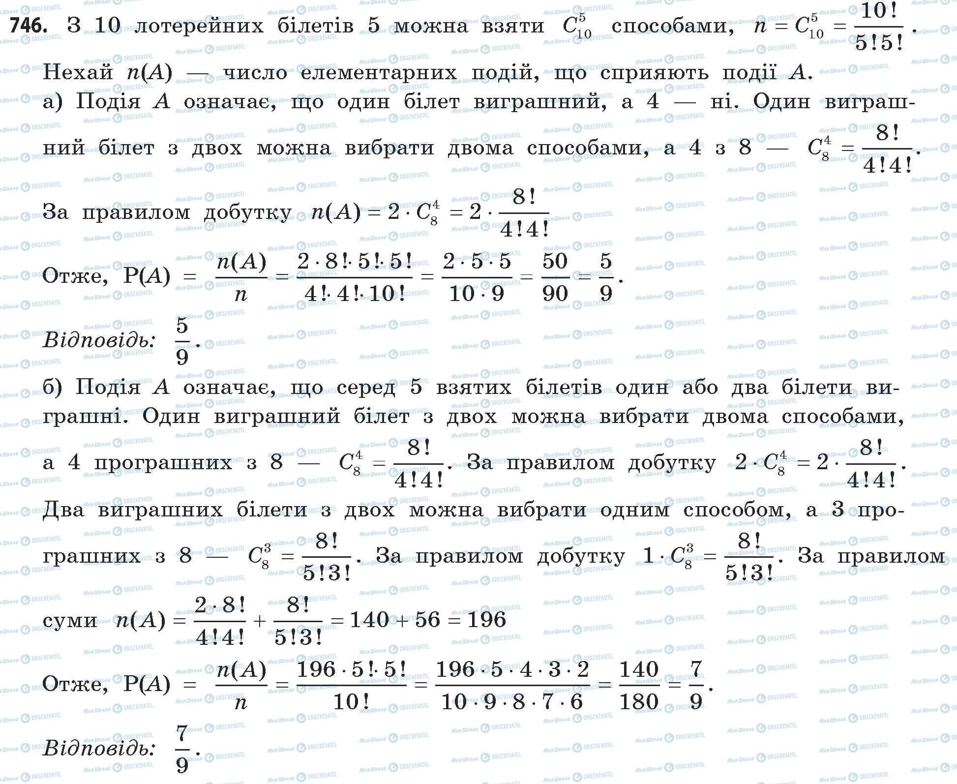 ГДЗ Математика 11 класс страница 746
