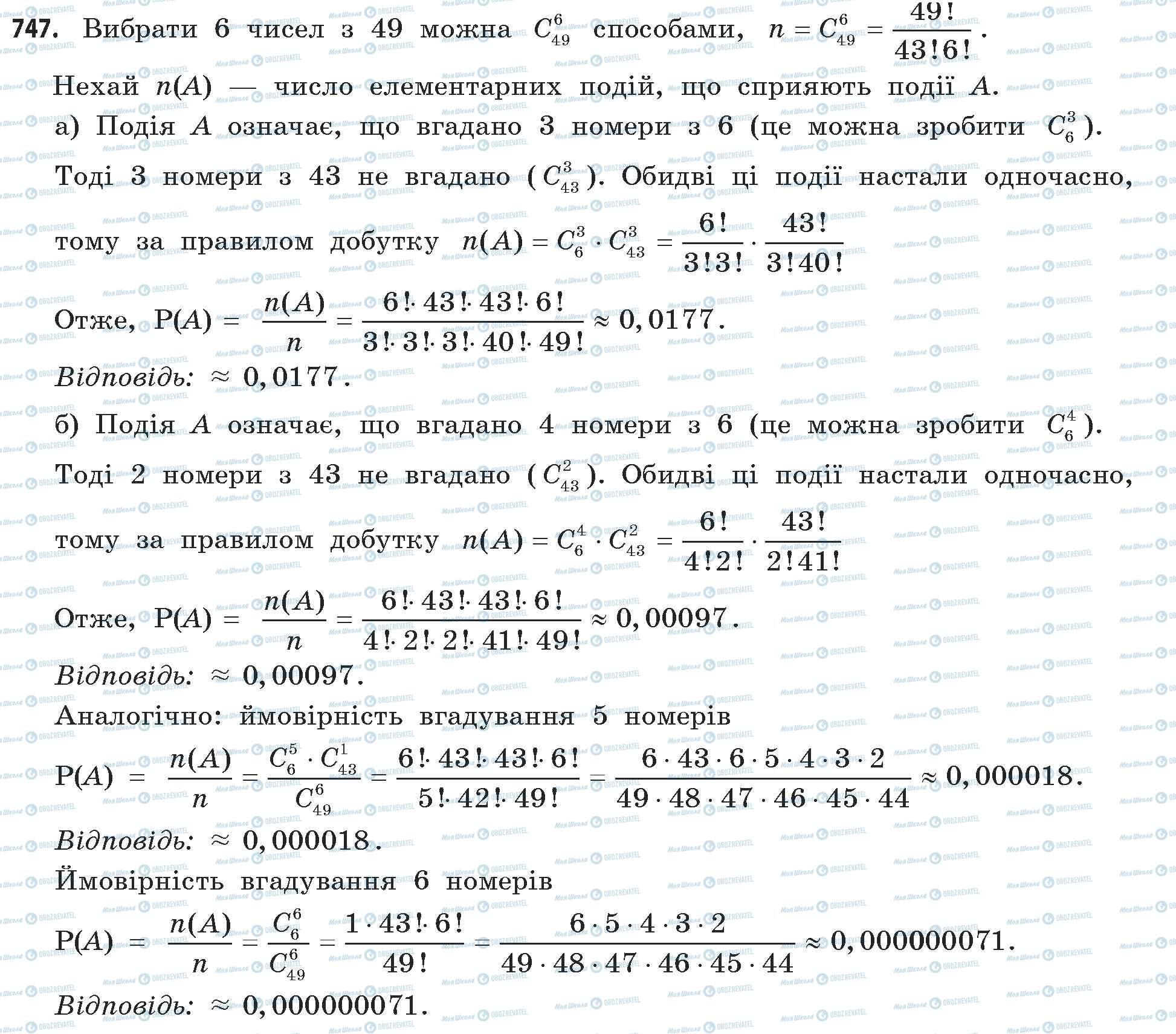 ГДЗ Математика 11 класс страница 747