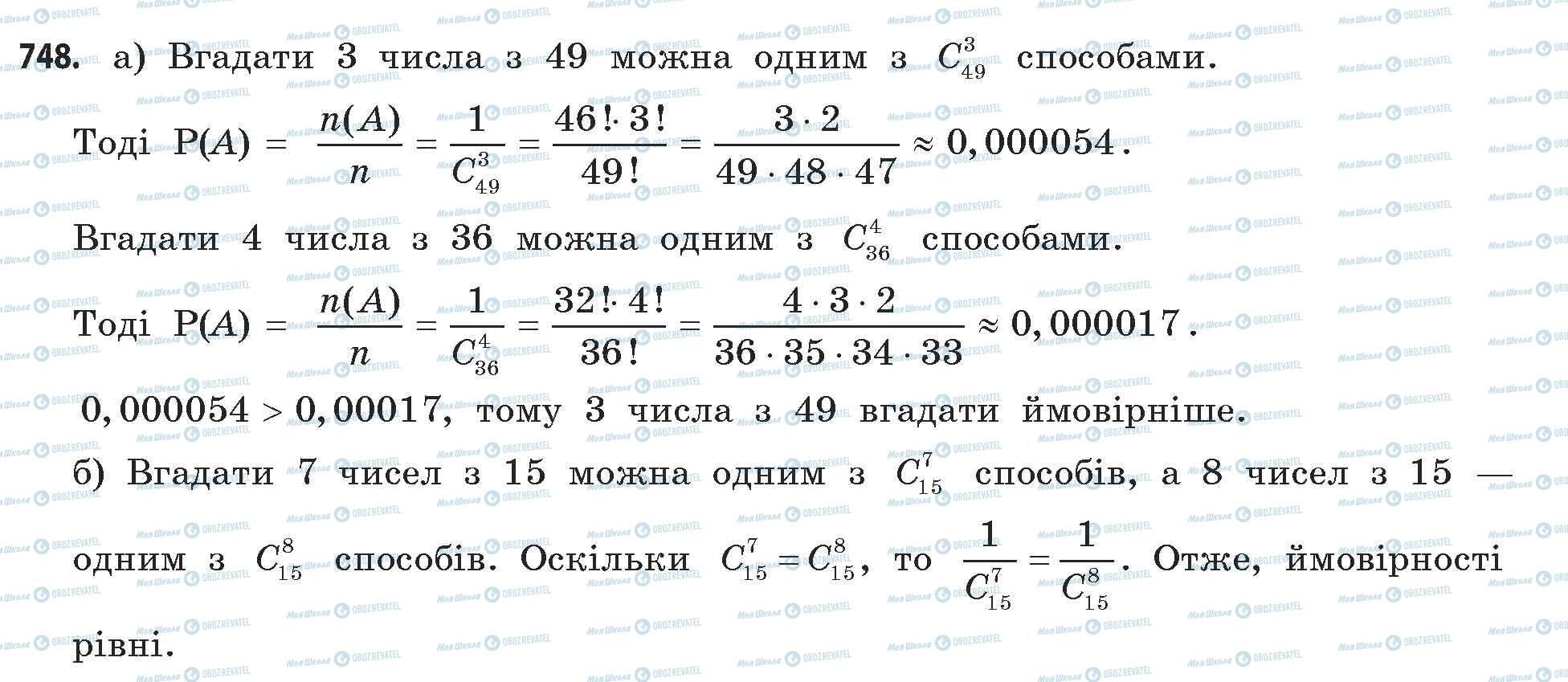 ГДЗ Математика 11 класс страница 748