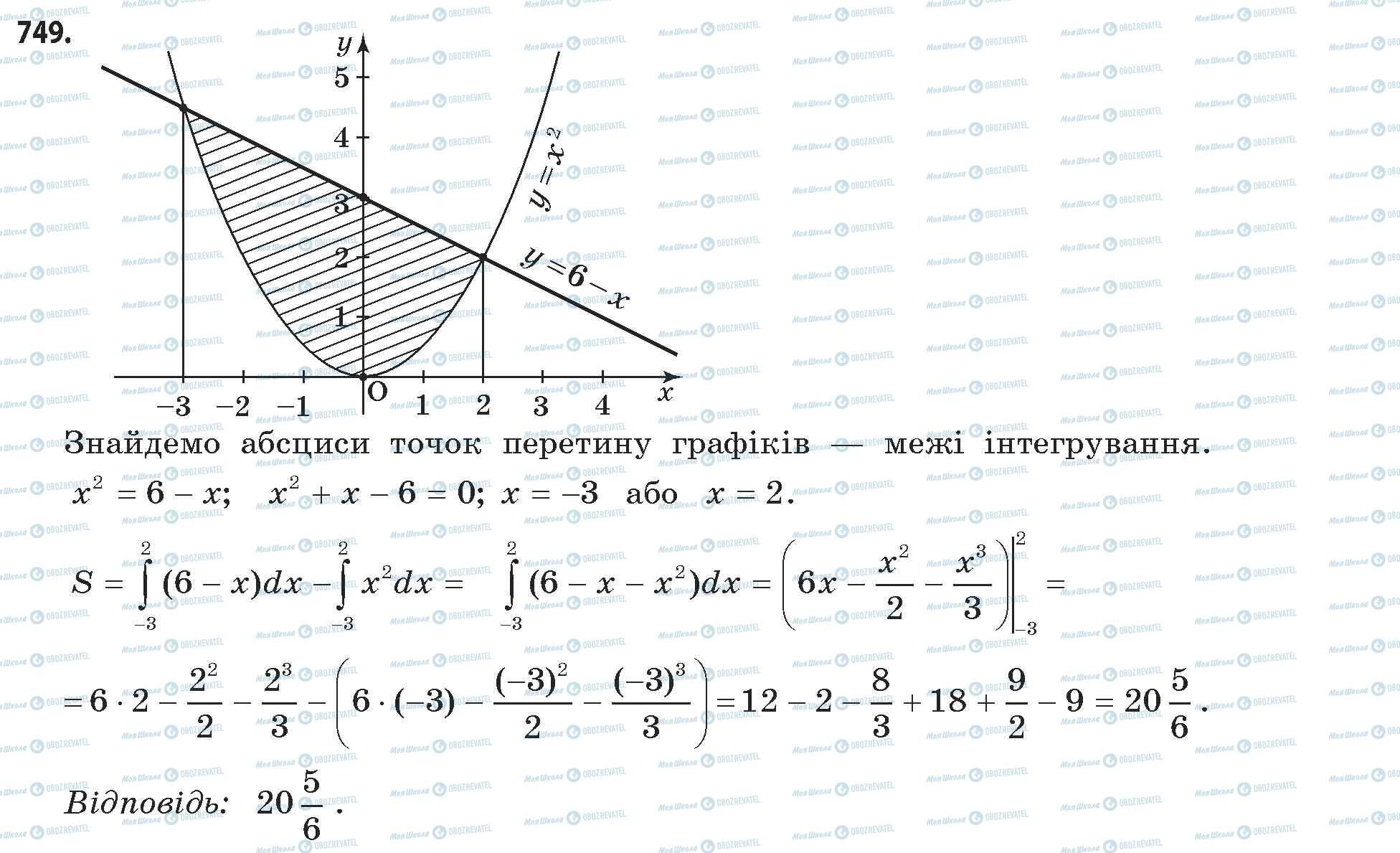 ГДЗ Математика 11 класс страница 749