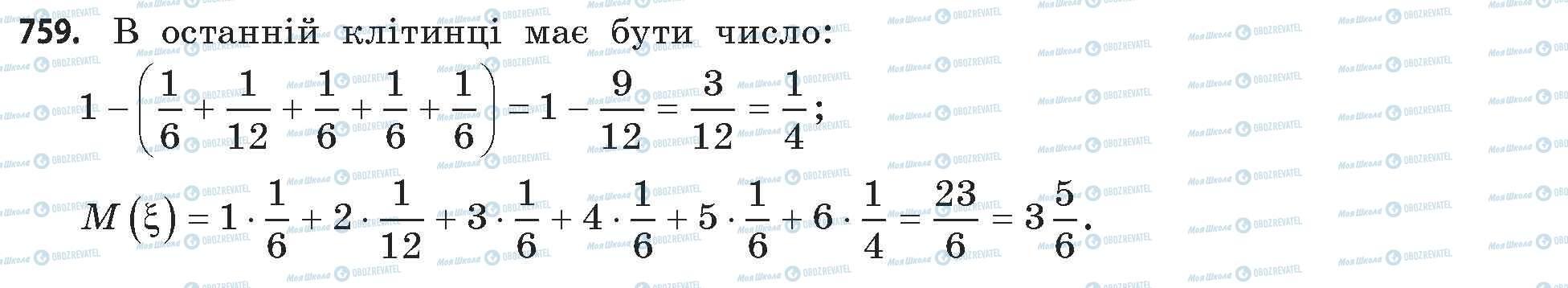 ГДЗ Математика 11 класс страница 759