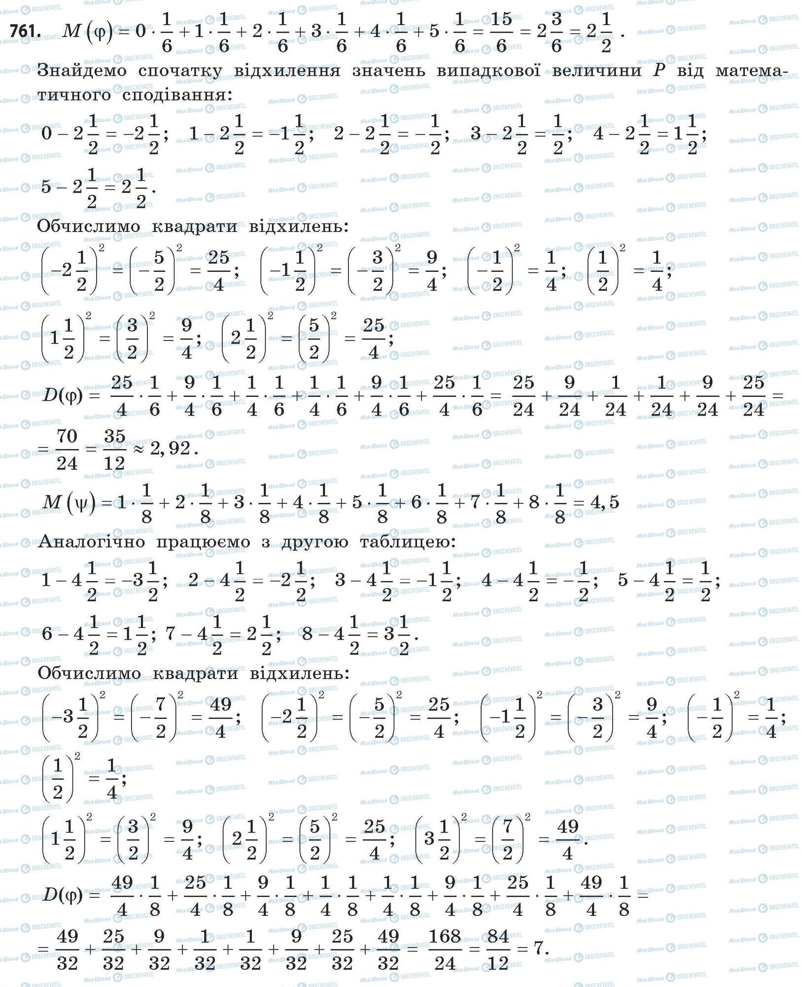 ГДЗ Математика 11 класс страница 761
