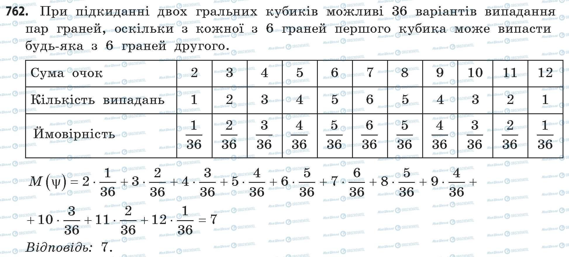 ГДЗ Математика 11 класс страница 762