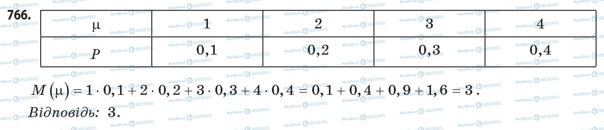 ГДЗ Математика 11 класс страница 766