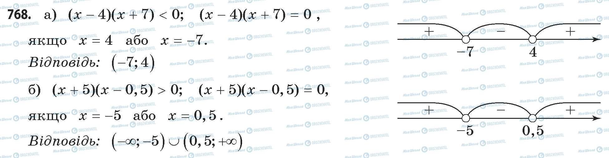 ГДЗ Математика 11 класс страница 768