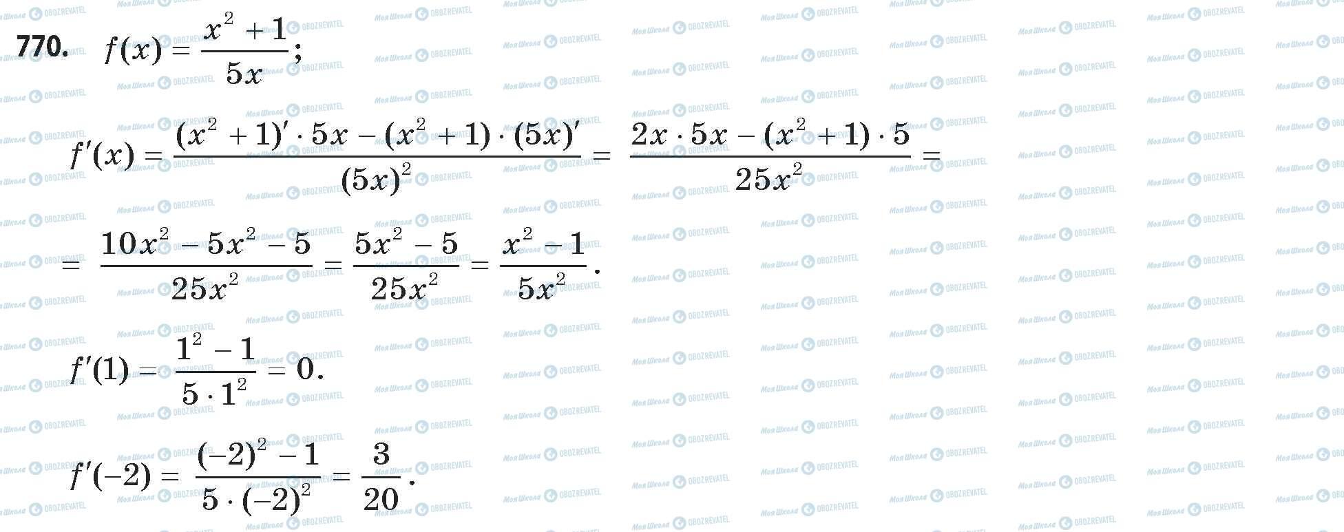 ГДЗ Математика 11 класс страница 770