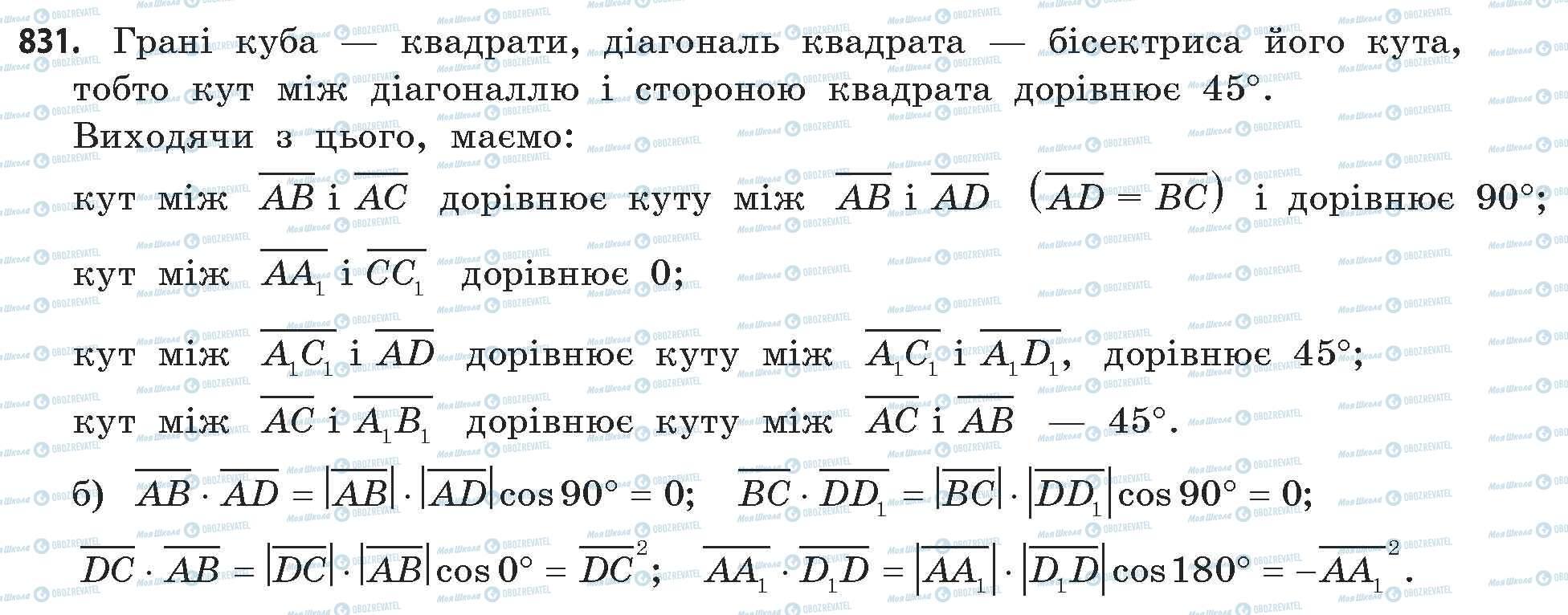 ГДЗ Математика 11 класс страница 831