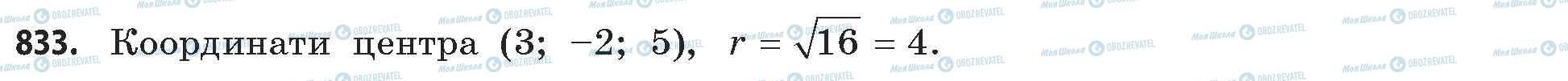 ГДЗ Математика 11 класс страница 833