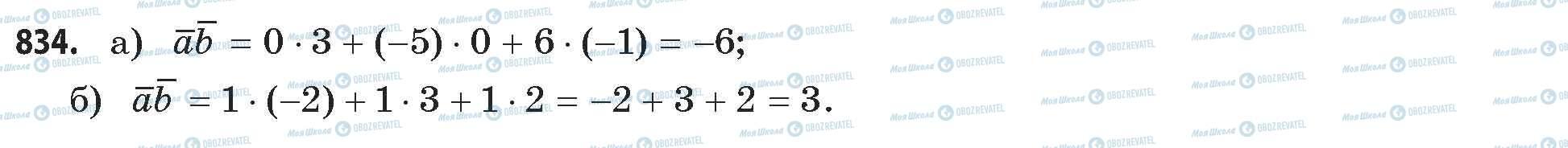 ГДЗ Математика 11 класс страница 834