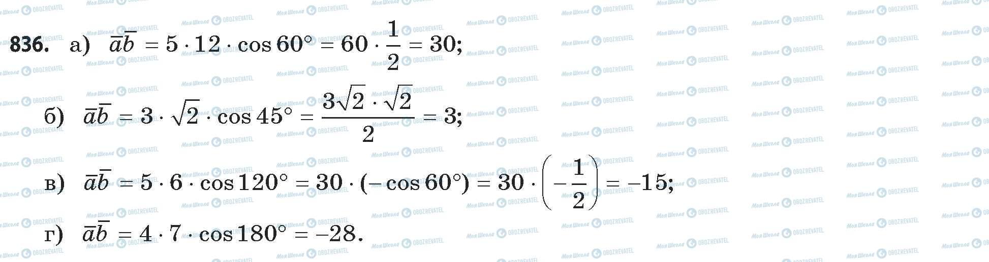 ГДЗ Математика 11 класс страница 836