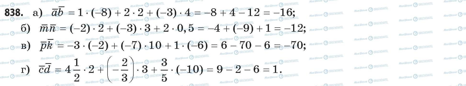ГДЗ Математика 11 класс страница 838