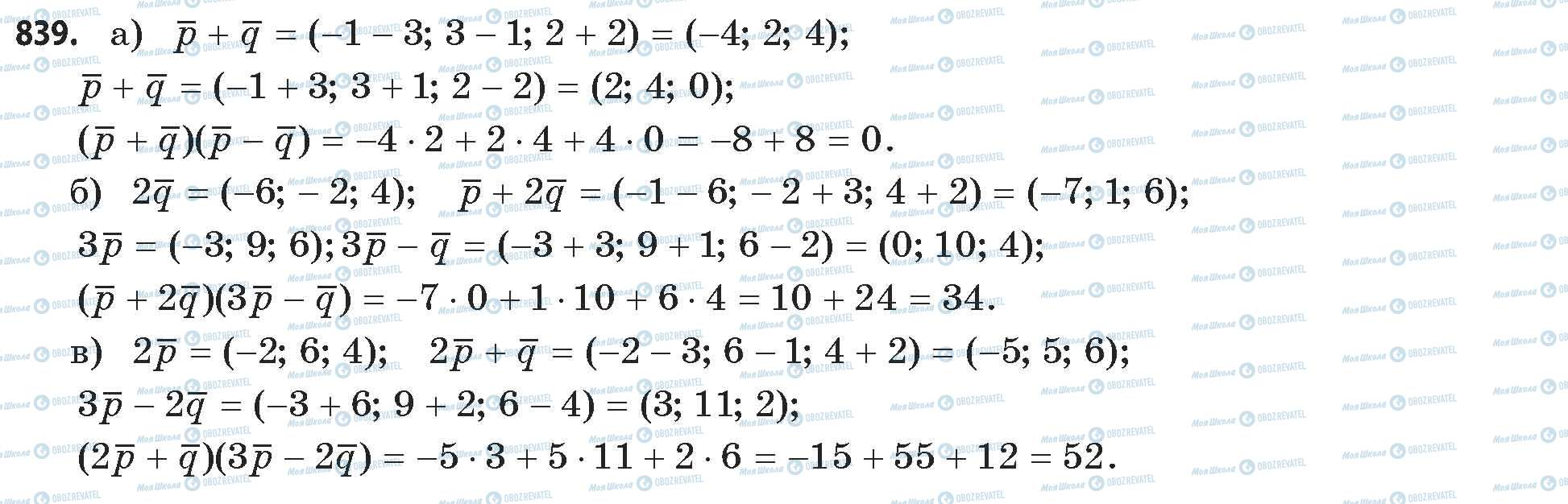 ГДЗ Математика 11 класс страница 839