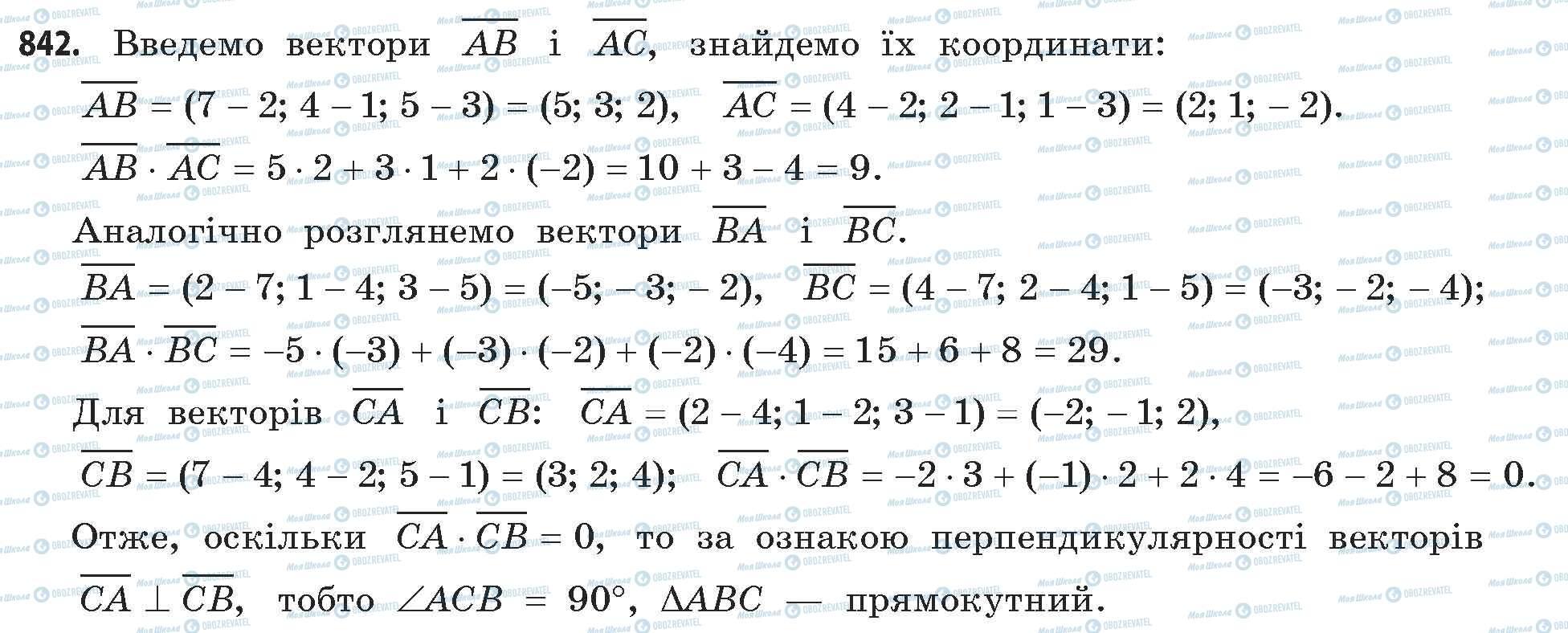 ГДЗ Математика 11 класс страница 842