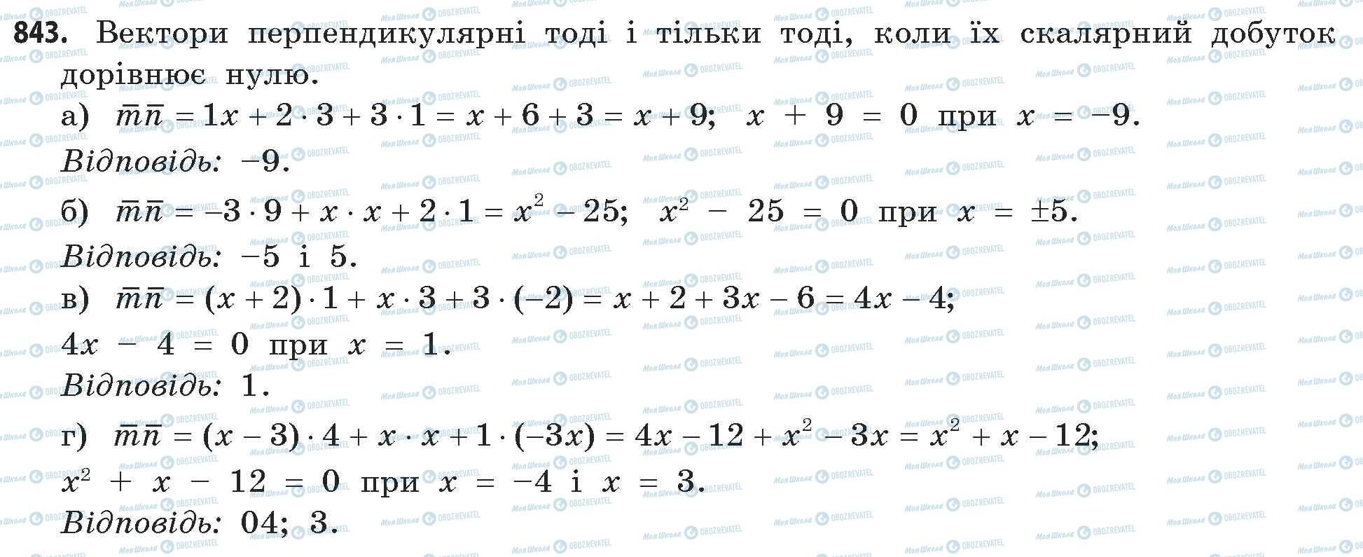ГДЗ Математика 11 класс страница 843